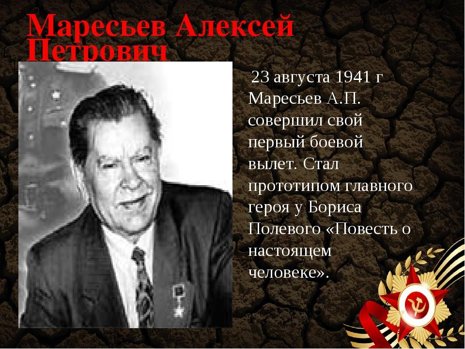 Маресьев Алексей Петрович 23 августа 1941 г Маресьев А.П. совершил свой первы...