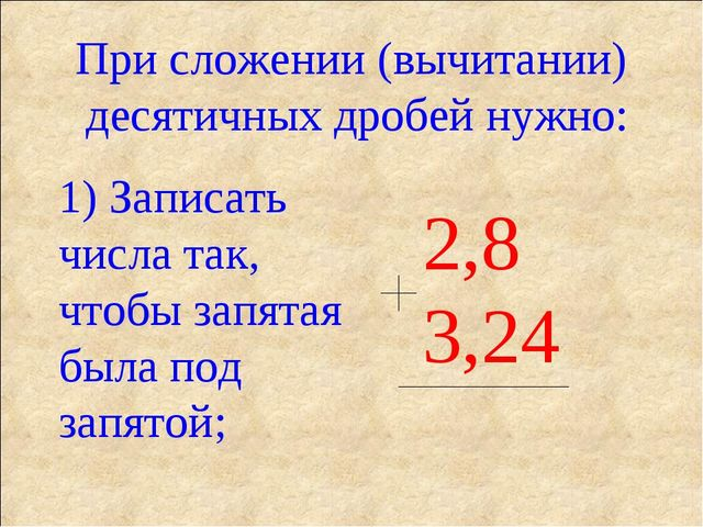 При сложении (вычитании) десятичных дробей нужно: 1) Записать числа так, чтоб...