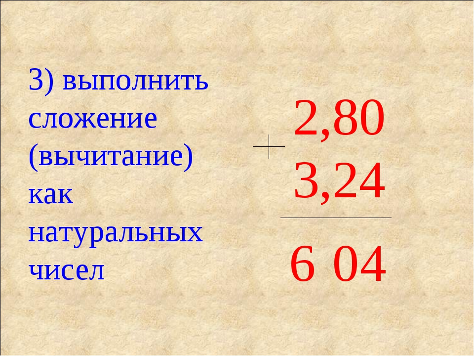 3) выполнить сложение (вычитание) как натуральных чисел 4 0 6