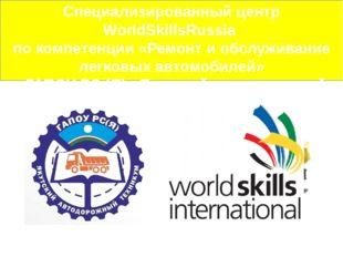 Специализированный центр WorldSkillsRussia по компетенции «Ремонт и обслужива