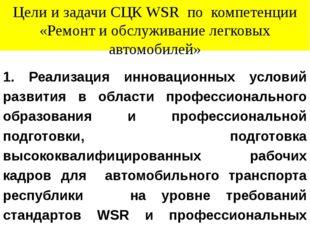 Цели и задачи СЦК WSR по компетенции «Ремонт и обслуживание легковых автомоби