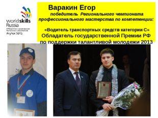 Варакин Егор победитель Регионального чемпионата профессионального мастерства