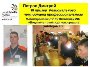 Петров Дмитрий III призер Регионального чемпионата профессионального мастерст