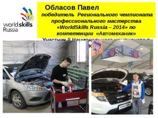 Обласов Павел победитель Регионального чемпионата профессионального мастерств