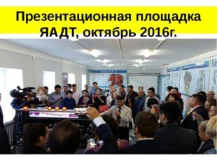 Презентационная площадка ЯАДТ, октябрь 2016г.