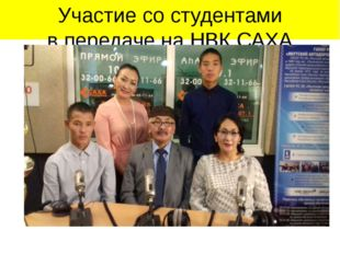 Участие со студентами в передаче на НВК САХА
