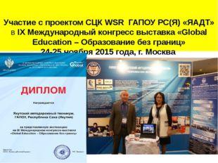 Участие с проектом СЦК WSR ГАПОУ РС(Я) «ЯАДТ» в IX Международный конгресс вы