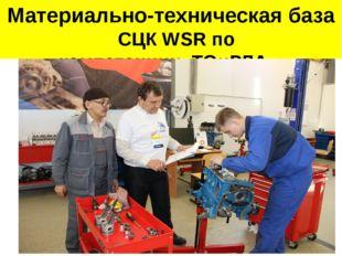 Материально-техническая база СЦК WSR по компетенции«ТОиРЛА»