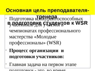 Основная цель преподавателя-тренера в подготовке студентов к WSR Подготовка