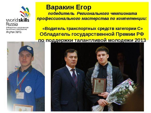 Варакин Егор победитель Регионального чемпионата профессионального мастерства...