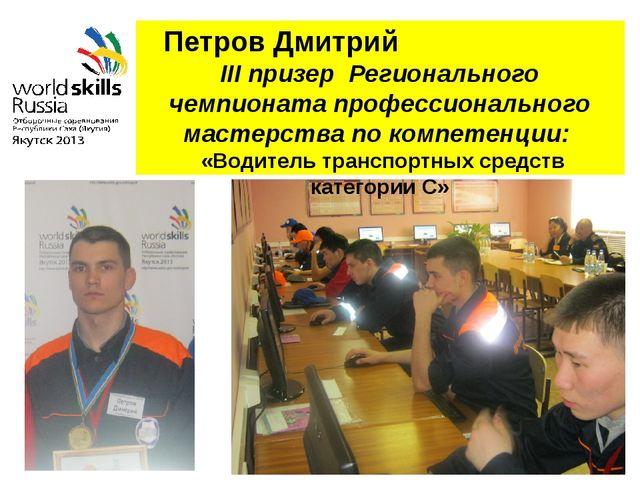 Петров Дмитрий III призер Регионального чемпионата профессионального мастерст...