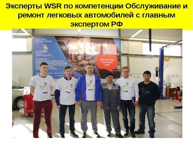 Эксперты WSR по компетенции Обслуживание и ремонт легковых автомобилей с глав...