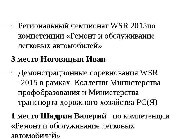 Региональный чемпионат WSR 2015по компетенции «Ремонт и обслуживание легковы...