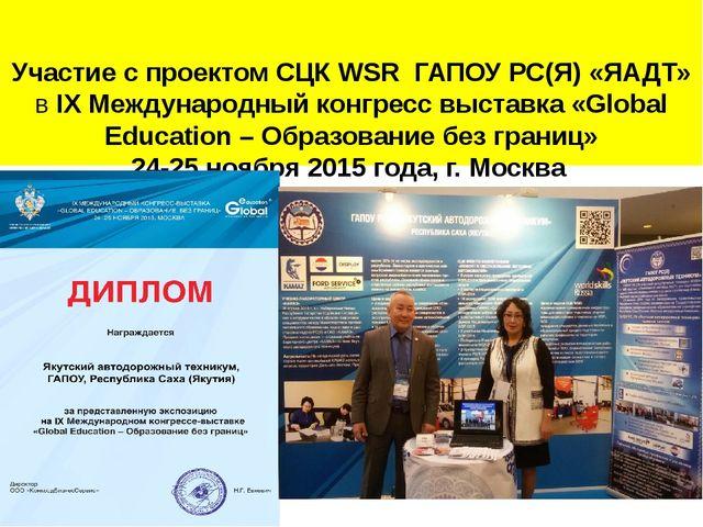 Участие с проектом СЦК WSR ГАПОУ РС(Я) «ЯАДТ» в IX Международный конгресс вы...