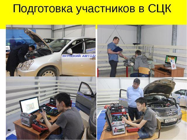 Подготовка участников в СЦК