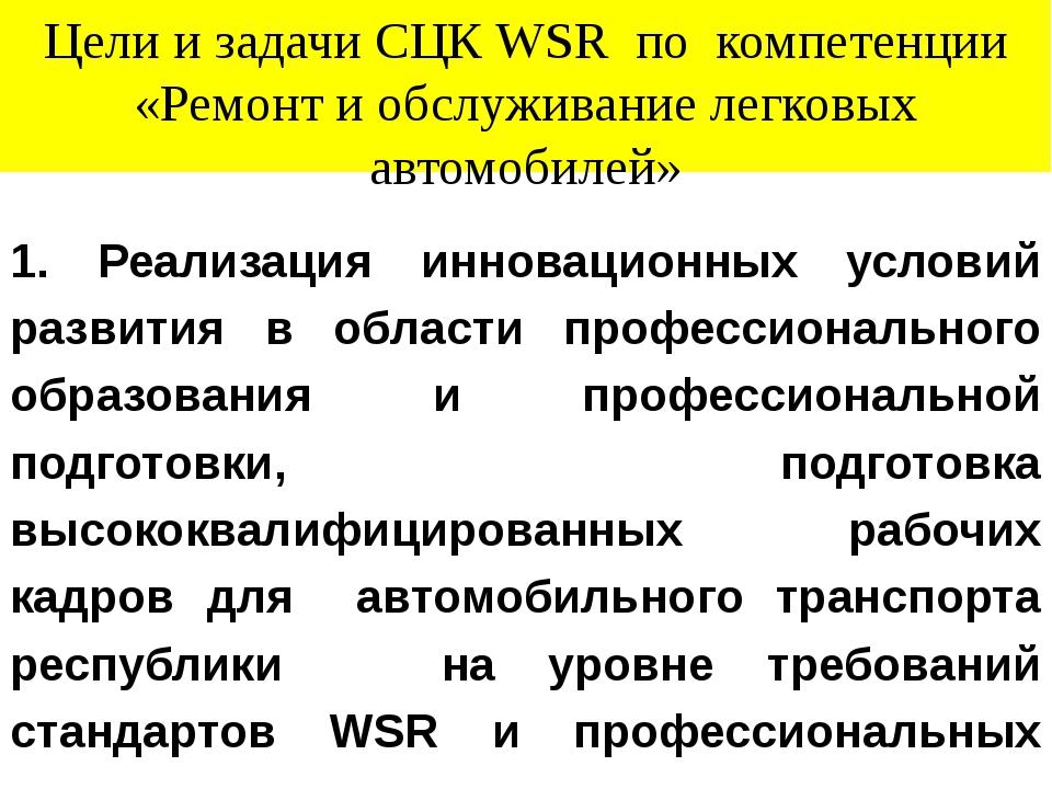 Цели и задачи СЦК WSR по компетенции «Ремонт и обслуживание легковых автомоби...