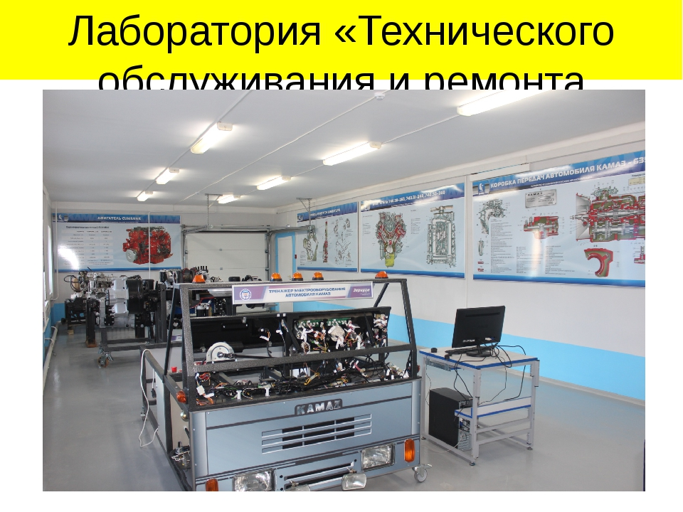 Лаборатория «Технического обслуживания и ремонта автомоилей»