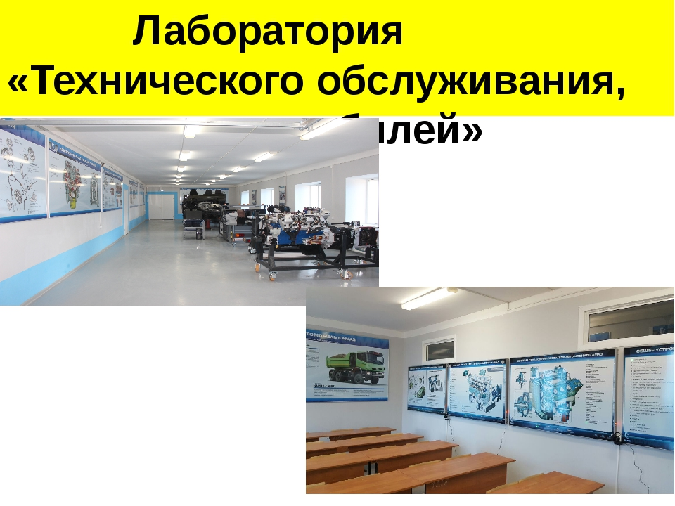 Лаборатория «Технического обслуживания, ремонта автомобилей»