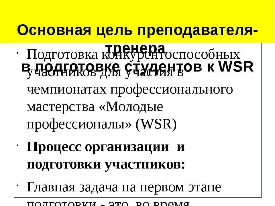 Основная цель преподавателя-тренера в подготовке студентов к WSR Подготовка...