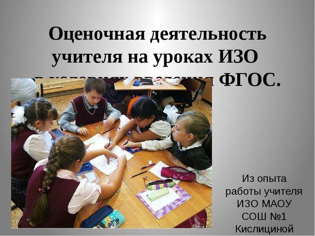 Оценочная деятельность учителя на уроках ИЗО в условиях введения ФГОС. Из опы...