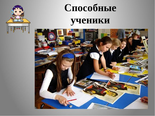 Способные ученики