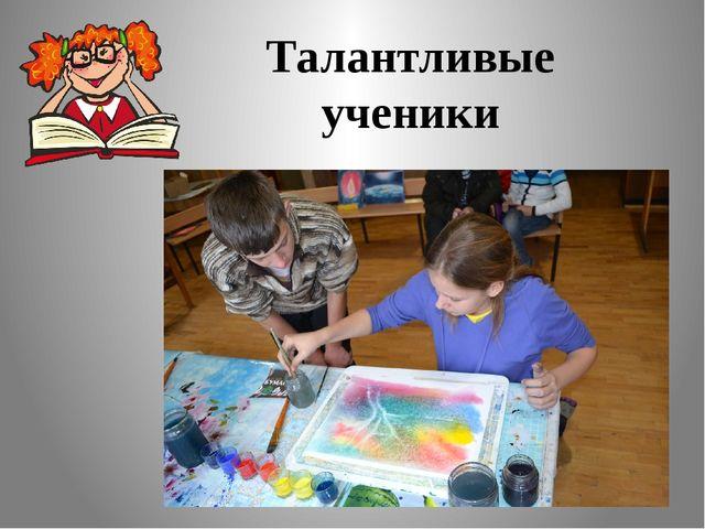 Талантливые ученики