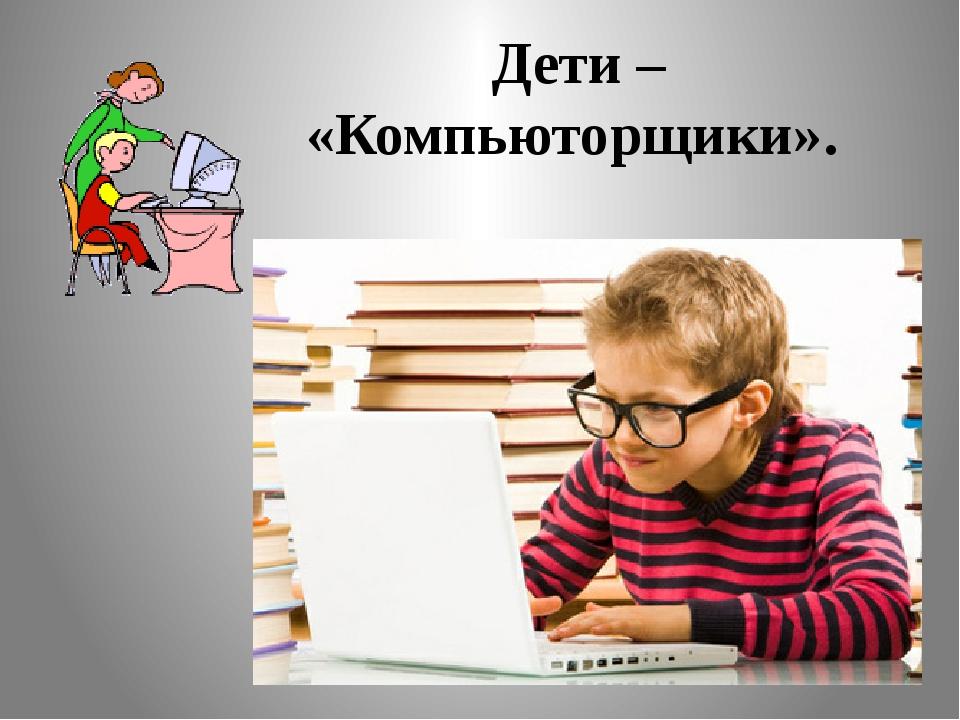 Дети – «Компьюторщики».