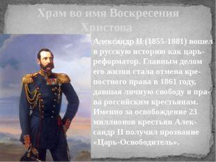 Храм во имя Воскресения Христова (Спас на Крови) Александр II (1855-1881) во