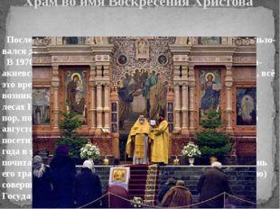 Храм во имя Воскресения Христова После Великой Отечественной войны Спас-на-кр