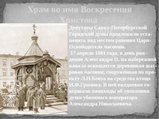 Храм во имя Воскресения Христова (Спас на Крови) Депутаты Санкт-Петербургско