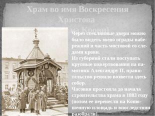 Храм во имя Воскресения Христова (Спас на Крови) Через стеклянные двери можн