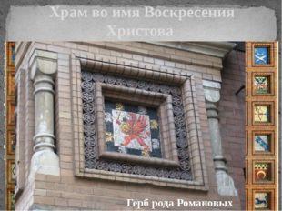 Храм во имя Воскресения Христова (Спас на Крови) Спас-на-крови расположен на