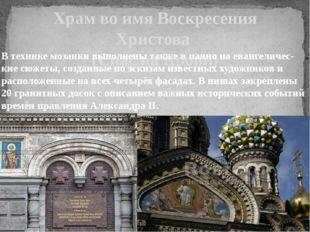 Храм во имя Воскресения Христова (Спас на Крови) В технике мозаики выполнены
