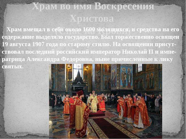 Храм во имя Воскресения Христова (Спас на Крови) Храм вмещал в себя около 16...