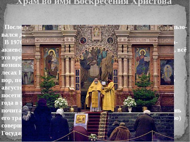 Храм во имя Воскресения Христова После Великой Отечественной войны Спас-на-кр...