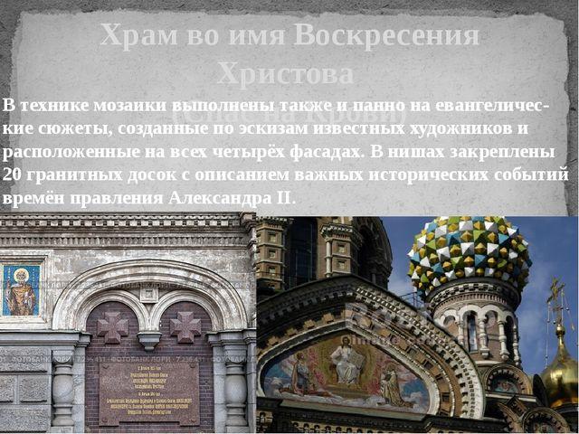 Храм во имя Воскресения Христова (Спас на Крови) В технике мозаики выполнены...