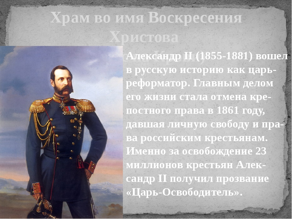 Храм во имя Воскресения Христова (Спас на Крови) Александр II (1855-1881) во...