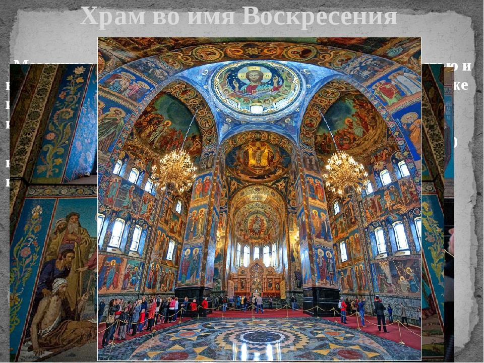Храм во имя Воскресения Христова (Спас на Крови) Мозаичное убранство также я...