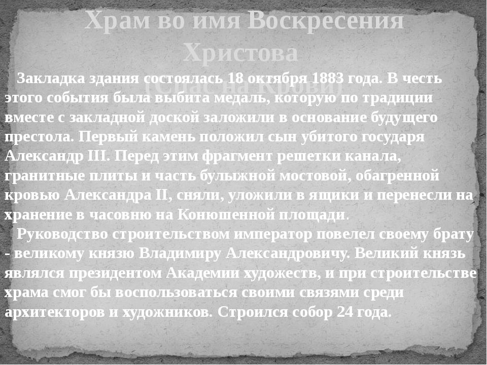 Храм во имя Воскресения Христова (Спас на Крови) Закладка здания состоялась...