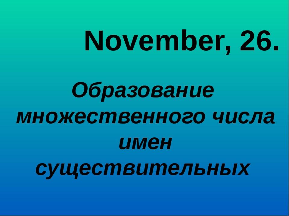 November, 26. Образование множественного числа имен существительных