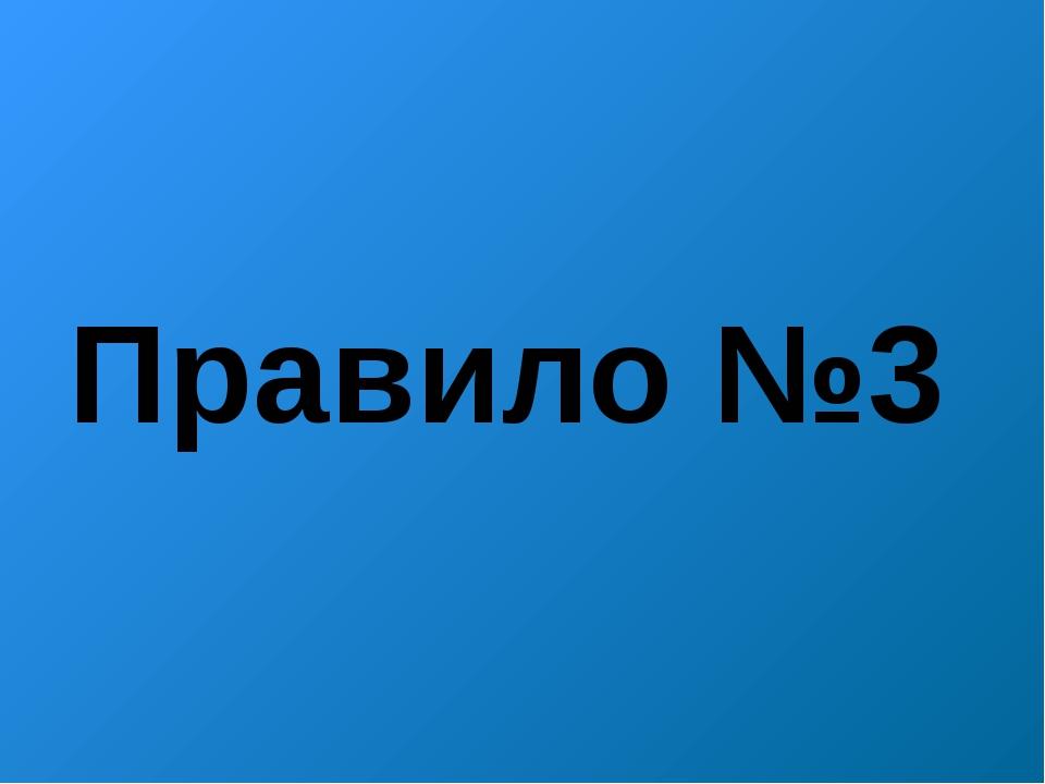 Правило №3