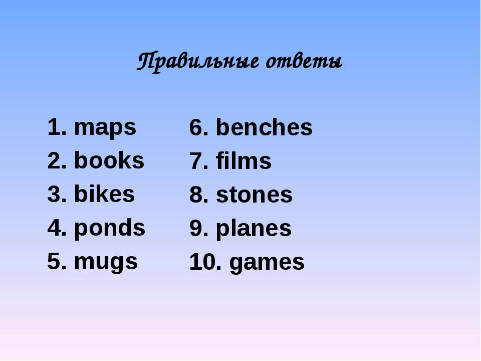 Правильные ответы 1. maps 2. books 3. bikes 4. ponds 5. mugs 6. benches 7. f...