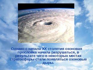 Однако с начала XX столетия озоновая прослойка начала разрушаться, в результа