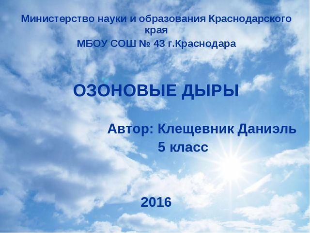 Министерство науки и образования Краснодарского края МБОУ СОШ № 43 г.Краснода...