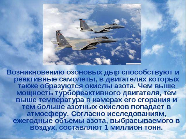 Возникновению озоновых дыр способствуют и реактивные самолеты, в двигателях к...