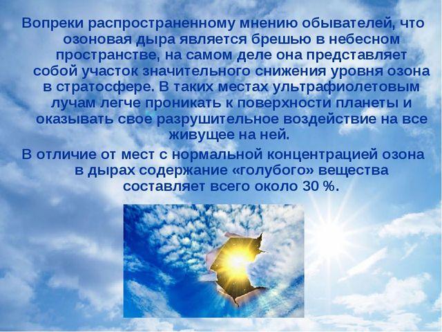 Вопреки распространенному мнению обывателей, что озоновая дыра является брешь...