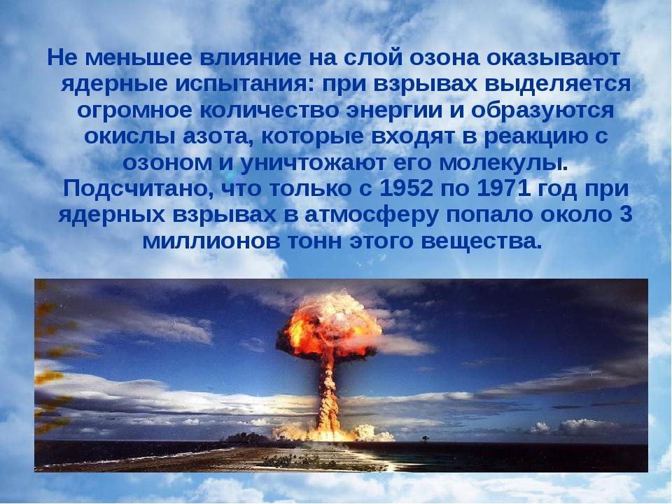 Не меньшее влияние на слой озона оказывают ядерные испытания: при взрывах выд...