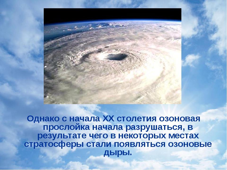 Однако с начала XX столетия озоновая прослойка начала разрушаться, в результа...