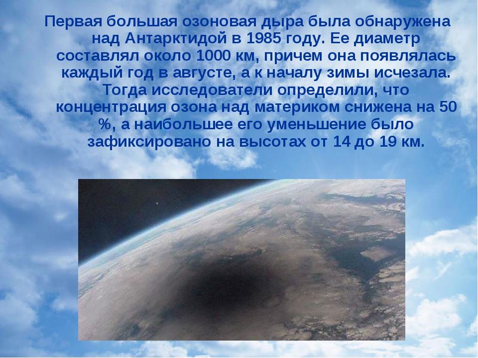 Первая большая озоновая дыра была обнаружена над Антарктидой в 1985 году. Ее...