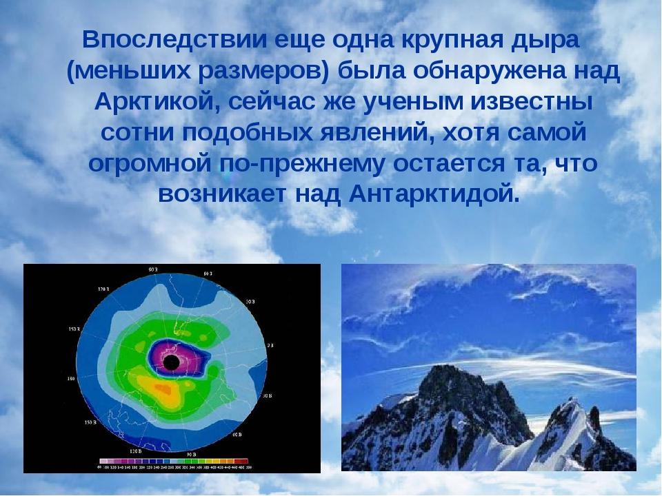 Впоследствии еще одна крупная дыра (меньших размеров) была обнаружена над Арк...